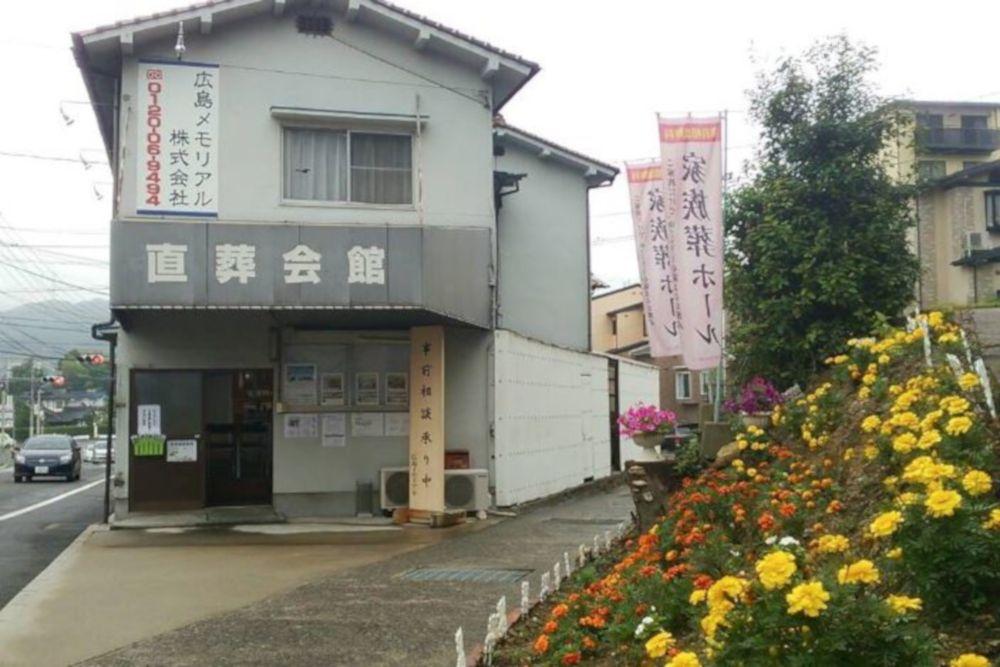 広島メモリアル 直葬会館