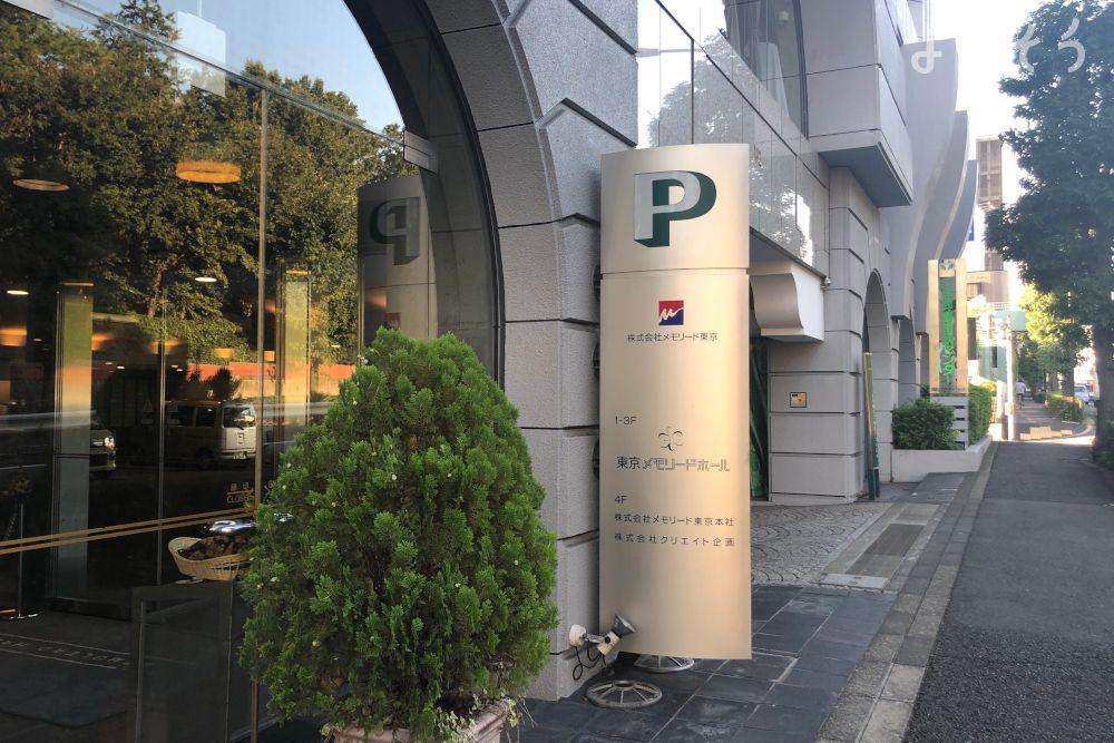 東京メモリードホールの外観3写真です